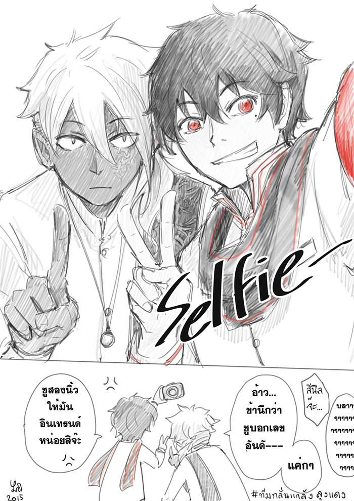 tapos-selfie-small